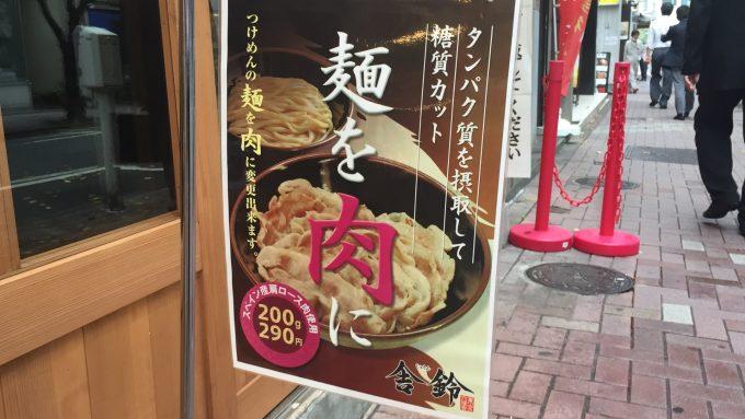 舎鈴 麺を肉に