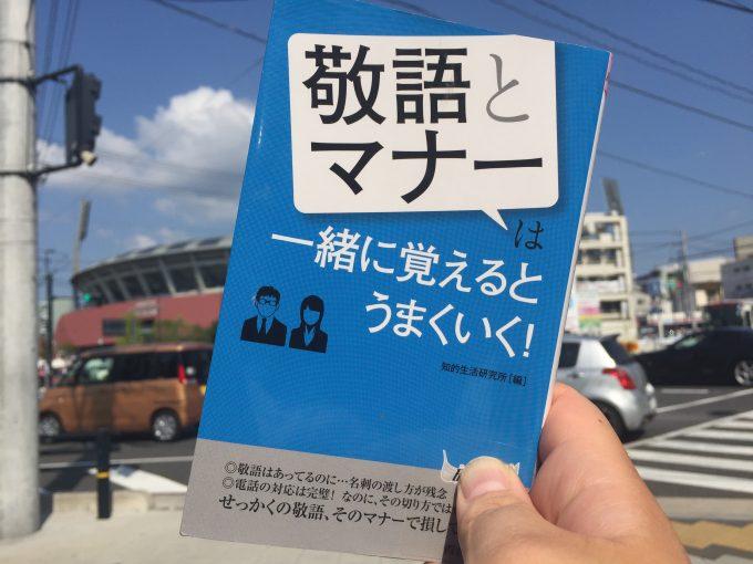 『「敬語』と「マナー」は一緒に覚えるとうまくいく!』知的生活研究所