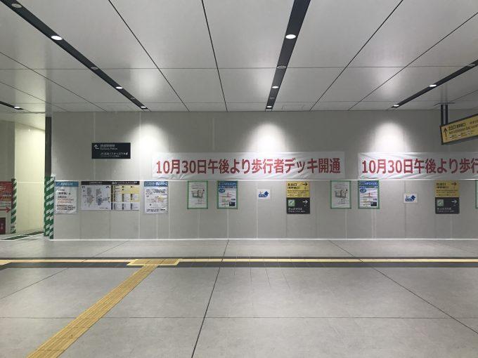 新幹線口 歩行者デッキ 横断幕