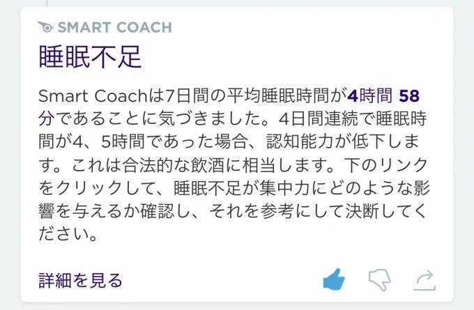 Jawbone Smart Coach スマートコーチ
