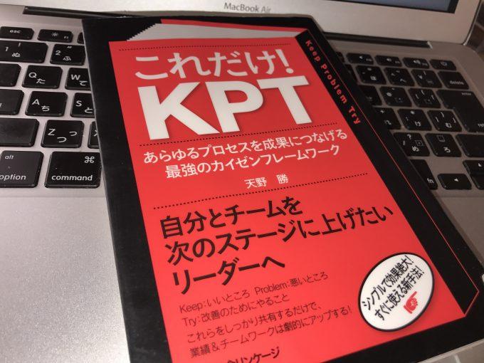 『これだけ!KPT』天野勝