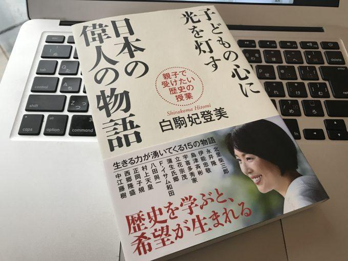 『子どもの心に光を灯す 日本の偉人の物語』