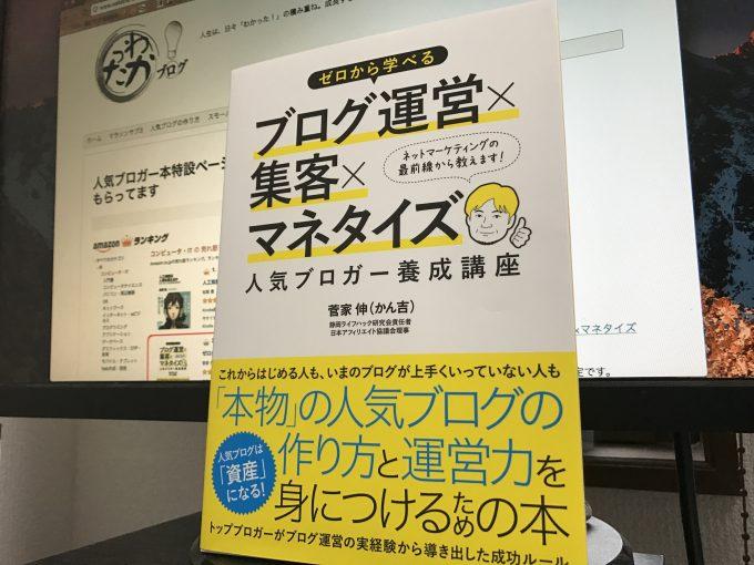 『ゼロから学べるブログ運営×集客×マネタイズ 人気ブロガー養成講座』菅家伸
