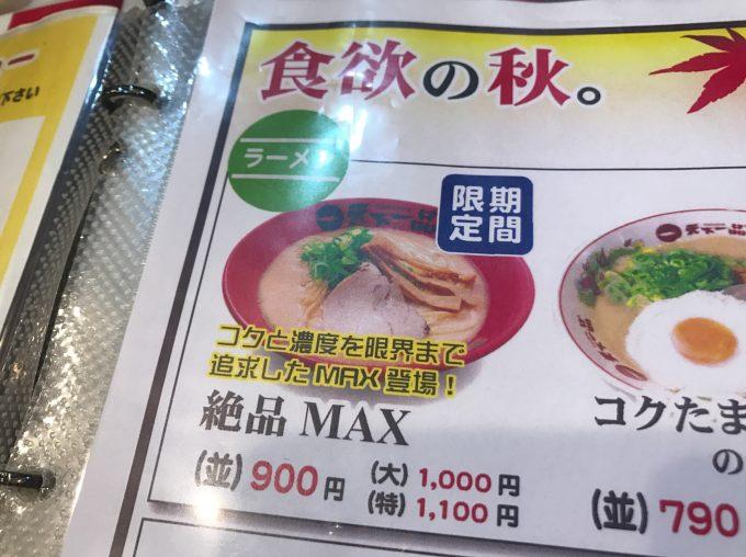 天下一品 絶品MAX メニュー