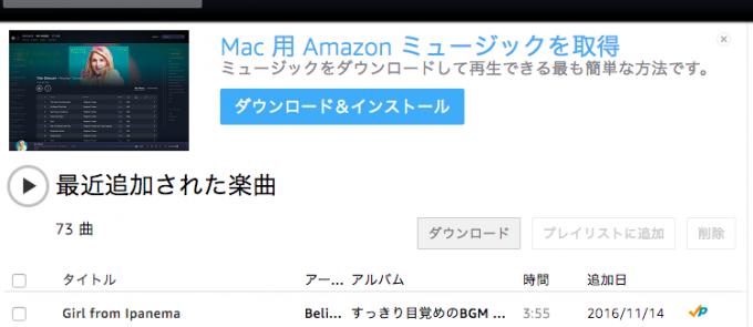Prime Music Mac