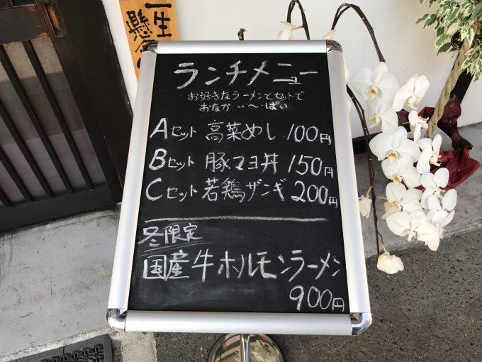 うめ田 ランチ