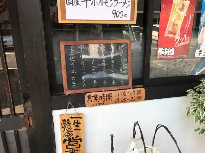 うめ田 営業時間