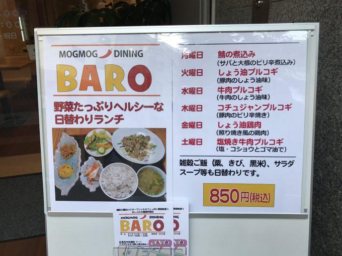 MOGMOG DINING BARO