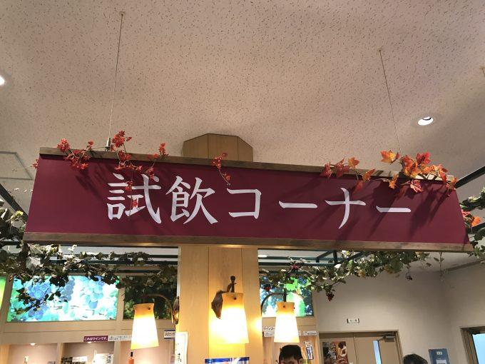 広島三次ワイナリー