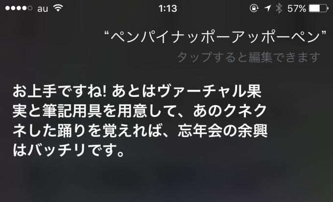 SiriとPPAP