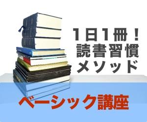 「1日1冊!読書習慣メソッド」ベーシック講座
