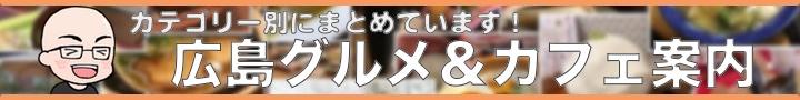 広島グルメ