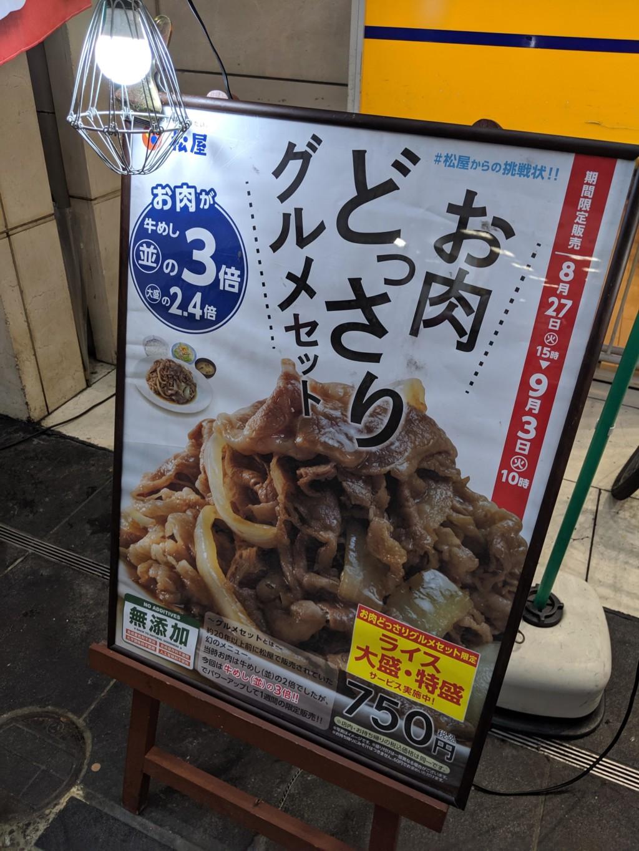 松屋 お 肉 どっさり